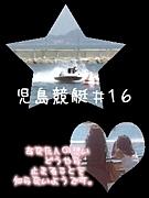 児島競艇16#
