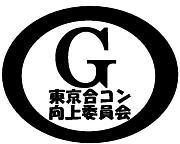 東京合コン向上委員会