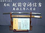 日本刀に興味のある方あつまれ〜