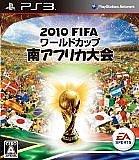 2010 FIFA W杯南アフリカ大会