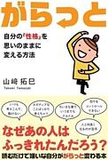 山崎拓巳新刊応援コミュ
