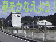 岐阜県立中濃高等学校
