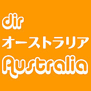 [dir]オーストラリア