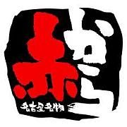 赤から×香芝×イベント
