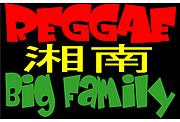 レゲエ☆湘南【Big Family】
