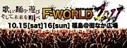 F-WORLD