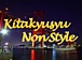 北九州Non Style