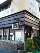 「北山珈琲店」