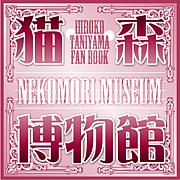 谷山浩子デビュー40周年記念本