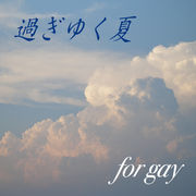 過ぎゆく夏 for gay