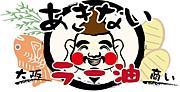 大阪あきないラー油