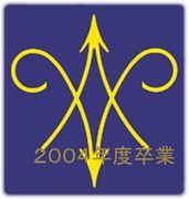 湘南学園『2005年度卒業』