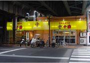 焼肉丼・焼肉定食専門店 十番