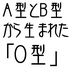 A型とB型から生まれた「O型」