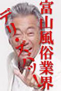 富山風俗業界