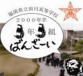 田川高校三年三組(2000年卒)