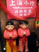 上海小吃(しゃんはいしゃおつー)