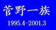 菅野一族 1995.4-2001.3