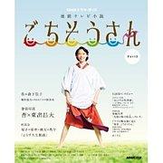 連続テレビ小説「ごちそうさん」