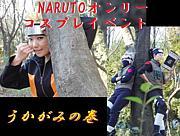 NARUTOのコスイベだってばよ!