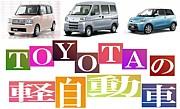 TOYOTA/トヨタの軽自動車