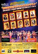 ☆横浜サルサダンスコンテスト☆