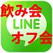 LINE☆イベント突発飲み会オフ会
