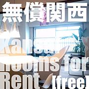 被災支援[無償]住居モノ人@関西
