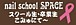 ☆ネイルスクールスペース☆