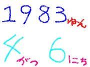 1983年4月6日生まれ!!