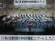 板橋区立志村第一中学校吹奏楽部