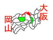 岡山県出身で関西在住!!