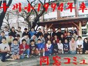 ☆千川小1994年卒 同窓コミュ☆