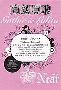 Near Gothic&Lolita