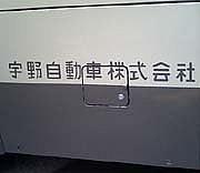 宇野自動車