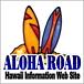 アロハロードのハワイ情報サイト