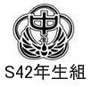 小手指中学校S42年生組