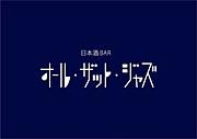 酒♪『オール・ザット・ジャズ』