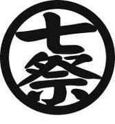 七隈祭実行委員会