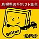 島根県在住のギタリスト集まれ!