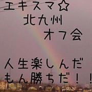 エキスマ☆北九州オフ会