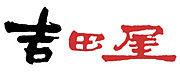 【島根】旅館吉田屋へ行こう!