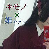 *着物×姫カット*