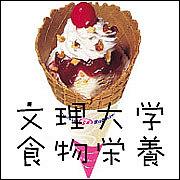 徳島文理大学食物栄養学科