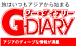 G-Diary(ジー・ダイアリー)
