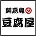 阿嘉島の豆腐屋