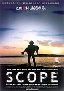映画『SCOPE / スコープ』