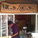 『ほっちゃほっちゃ』-下関角島