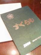 2000年卒烏山小学校