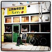 自家焙煎 江別珈琲豆屋Tutti